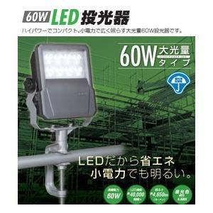 LED投光器 ハタヤ LEV−605|m-tool
