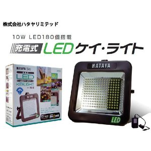 LEDケイ・ライト ハタヤ LWK−10|m-tool