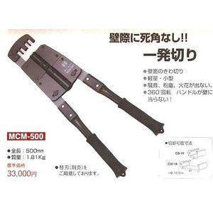 Mバーカッター MCM500 マーベル|m-tool