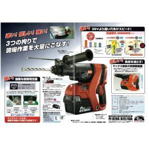 マックス(MAX) ハンマドリル PJ-R266-B2C/40A PJ90108|m-tool|02