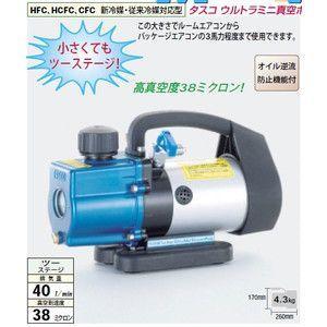 タスコ 真空ポンプ TA150SB−2(STA150SB-2) アルミケース(TA150CS-21)付|m-tool