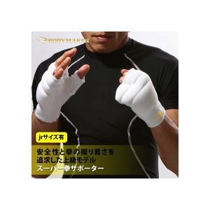 スーパー拳サポーター(1組) // BODYMAKER ボディメーカー 手 サポーター 格闘技 空手 拳サポーター ジュニア 子供 jr