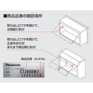 パナソニック電工 ポスト1Bタイプ用裏蓋(取替取り出し口蓋)(本体は別売り) CT651101K 在庫あり商品|m1shop|05