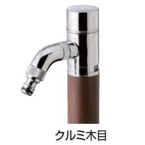 散水専用水栓柱 スプリンクル3D クルミ木目|m1shop