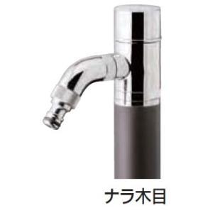 散水専用水栓柱 スプリンクル3D ナラ木目|m1shop