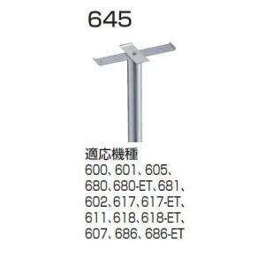 ハッピー金属 郵便ポスト用スタンド 645 m1shop