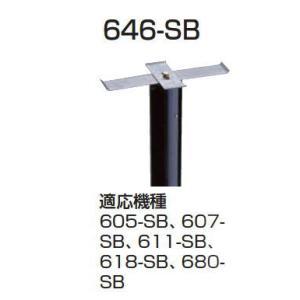 ハッピー金属 郵便ポスト用スタンド 646-SB m1shop