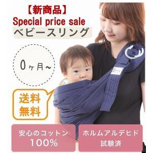 ベビースリング 新生児 赤ちゃん 抱っこ紐 コンパクト 収納カバー 送料無料 (安全基準検証済)