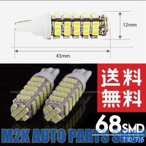 68SMD LEDウェッジ球 T10 T16 ポジション バックランプ 68連 1個 ホワイト 白 送料無料