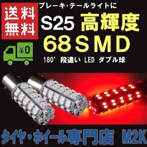 68連 68SMD 68 SMD LED S25 ダブル球 ...