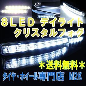爆光 8 LED デイライト クリスタルクリア ホワイト 送...