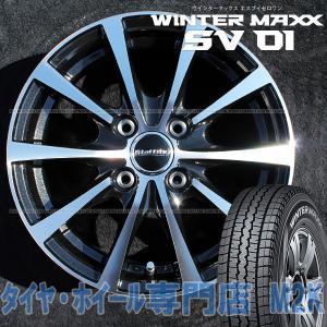 17年製 スタッドレスタイヤ 12インチ ラフィット LE03 WINTER MAXX ウィンターマックス SV01 145R12 6PR 軽トラ サンバー キャリー|m2k