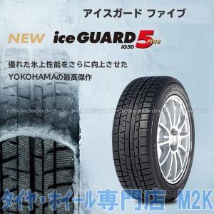 数量限定 YOKOHAMA スタッドレス タイヤ iceGUARD 5 FIVE IG50 215/50R17 17インチ 4本 イプサム ウィッシュ プリウスα ジェイド リーフ アテンザ ビアンテ m2k