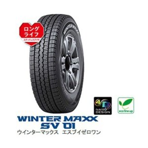 ポイント10倍 2017年製造 12インチ スタッドレス 4本 WINTER MAXX SV01 145R12 6PR 軽商用車 全般 ダンロップ 送料無料 m2k