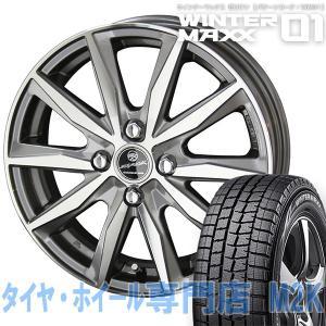 17年製造 国産 スタッドレスタイヤ WM01 ダンロップ ウィンターマックス 145/80R13 13インチ スマック  プライム バサルト ENKEI|m2k