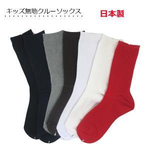 キッズソックス サイズ別カラー無地リブクルーソックス スクールソックス 日本製|m2kikaku
