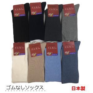 メンズゴムなしソックス 締めつけないカラーリブソックス 口ゴムゆったり 足の楽な靴下 |m2kikaku