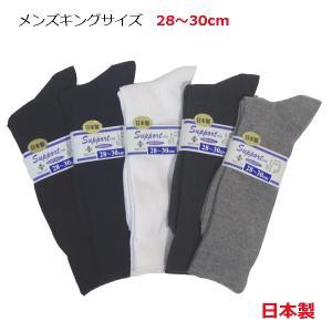 日本製メンズ大寸無地ソックス/28〜30cm/抗菌防臭加工|m2kikaku
