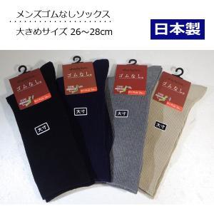 メンズゴムなしソックス 大きいサイズ 締めつけないカラーリブソックス 日本製|m2kikaku