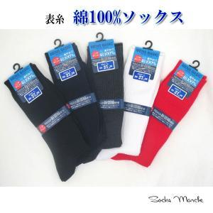 メンズ表糸綿100%無地リブソックス 選べる2サイズ 紳士靴下|m2kikaku
