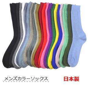 メンズカラーリブソックス22色 無地 ベーシックカラー 派手カラー カジュアルソックス ビジネスソックス メンズ靴下