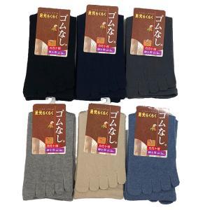 メンズゴムなし5本指ソックス 足元楽々日本製 締め付けない口ゴムゆったり |m2kikaku