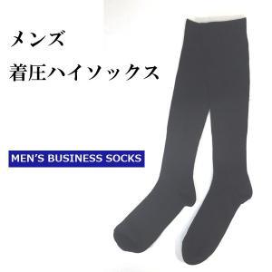 メンズ着圧ハイソックス 黒無地 メンズ靴下 シンプル ビジネスソックス|m2kikaku