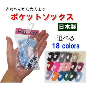ポケットソックス 赤ちゃんから大人まで 0才〜24cm対応 ベビー靴下 日本製 m2kikaku
