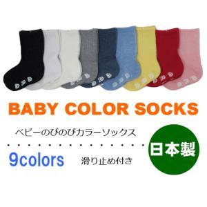 ベビーカラー無地ソックス 滑り止め付き 日本製|m2kikaku