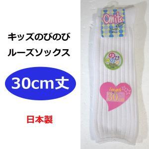 キッズルーズソックス 30cm丈 白無地 スクールソックス 女の子 靴下|m2kikaku