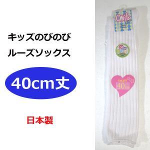 キッズルーズソックス 40cm丈 白無地 スクールソックス 女の子 靴下|m2kikaku