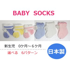ベビーソックス 赤ちゃん新生児用ソックス 梵天 ひも付き 日本製 m2kikaku