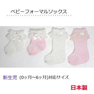 ベビーフォーマルソックス 日本製 赤ちゃん新生児用ソックス  m2kikaku