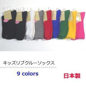 靴下 子供  クルーソックス カラー無地 のびのびサイズ|m2kikaku