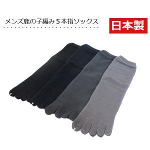 メンズ5本指ソックス日本製 鹿の子メッシュ編み 涼しい夏素材|m2kikaku