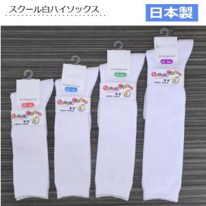 靴下 キッズ 日本製スクール白ハイソックス つま先かかと補強|m2kikaku