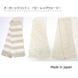 オーガニックコットンベビーレッグウォーマー3足セット 赤ちゃん新生児用 日本製 m2kikaku