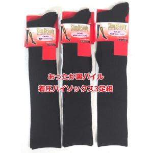 脚のむくみが気になる方にお求めやすい価格の着圧ハイソックス。 裏側パイル編みで少し厚手のタイプなので...