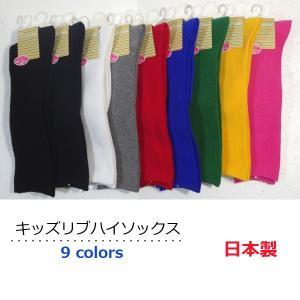 ハイソックス 子供 日本製 キッズハイソックス リブ編み のびのびサイズ15〜21cm|m2kikaku