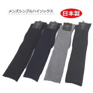 メンズハイソックス 無地  リブ編み 日本製|m2kikaku