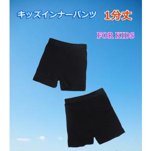 キッズスパッツ1分丈 綿混素材 下着のちら見が気にならないオーバーパンツ黒  キッズインナーパンツ|m2kikaku
