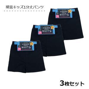 オーバーパンツ 3枚セット 綿混素材 スパッツ 1分丈 黒無地|m2kikaku