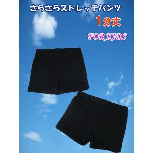 キッズさらさらストレッチパンツ1分丈 下着のちら見が気にならないオーバーパンツ黒|m2kikaku