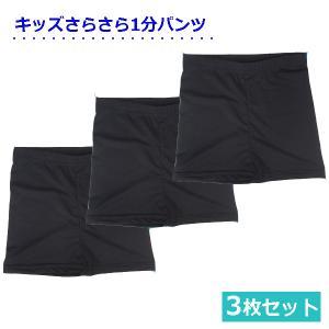 スパッツ 1分丈 3枚セット キッズさらさらストレッチパンツ|m2kikaku