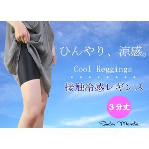 接触冷感レギンス3分丈 ひんやりレギンス 伸縮ストレッチパンツ クールレギンス  さらさらの肌触り  黒スパッツ|m2kikaku