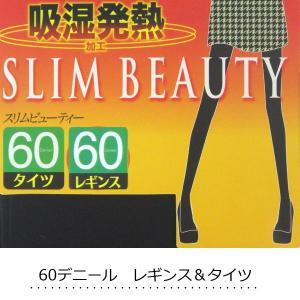 60デニール黒無地タイツ レギンス 選べる2サイズ シンプル無地|m2kikaku