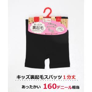 キッズ裏起毛1分パンツ 160デニール相当 下着のちら見が気にならない1分丈オーバーパンツ黒|m2kikaku