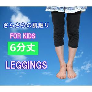 キッズレギンス6分丈 さらさらストレッチパンツ 黒無地|m2kikaku