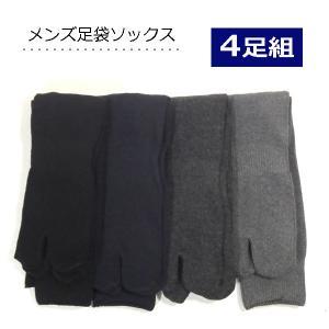 足袋ソックス メンズ 4足組 シンプルな無地クルー丈 かかと付き フットサポート|m2kikaku