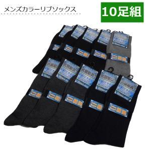 メンズカラーリブソックス10足組 無地 抗菌防臭加工 メンズ靴下|m2kikaku